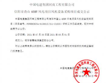 中标丨中国电建河南工程公司信阳市查山46MW风电项目风机设备采购项目入围公示