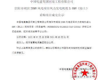 中标丨中国电建河南工程公司信阳市胡店20MW风电项目风力发电机组3.0MW(陆上)采购项目入围公