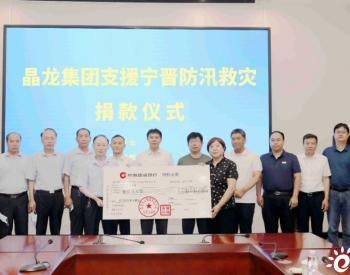 晶龙集团捐款1000万元支援宁晋防汛救灾工作