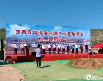 总投资5亿元!甘肃定西嘉寓清洁能源产业基地项目正式开工