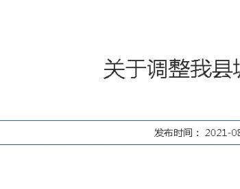 上涨0.061元/m³ 陕西省略阳县调整非居民用气价格