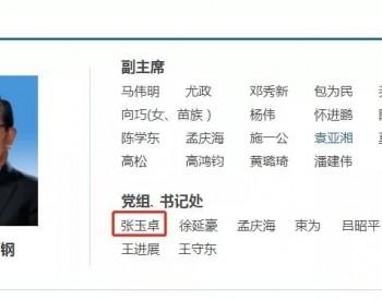 重磅人事!中石化董事长张玉卓任中国科协党组书记