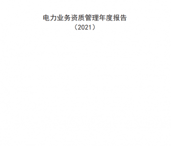 国家能源局印发《电力业务资质管理年度报告(2021)》