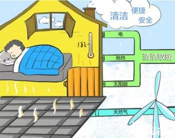 山东省泰安市被列入全国清洁取暖工作试点城市