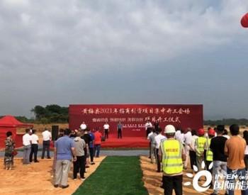 湖北省黄梅项目开工和招商引资势头强劲,10个市重