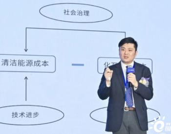 """周子彭:中国未来10年""""碳达峰""""投资缺口超5万亿"""