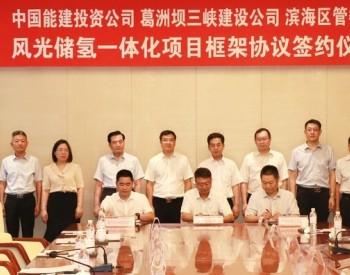 风光储氢一体化项目落户潍坊滨海区