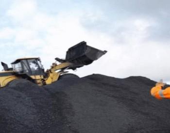 发改委调研督促<em>煤炭增产</em>,市场供需出现新变化!