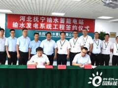 水电十一局签约河北<em>抚宁抽水蓄能电站</em>输水发电系统工程