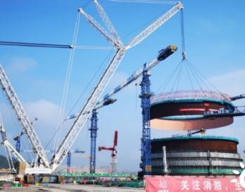 福建<em>漳州核电</em>2号机组钢衬里模块四吊装就位