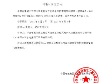 中标丨中国电建湖北工程公司虎林东方红风电风机塔筒采购项目成交公示