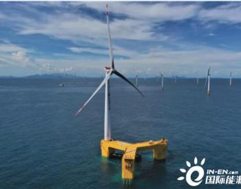 """战胜台风""""查帕卡""""!全球首台抗台风型漂浮式海上风电机组通过考验"""