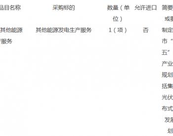 """招标   福建宁德市""""十四五""""光伏产业发展规划采"""