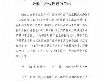 关于辽宁省朝阳兰陵水泥有限公司1000吨/日水泥熟