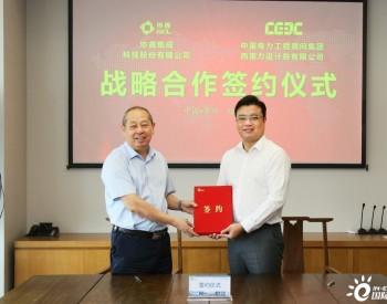 协鑫集成与中国能建西南院签署战略协议,2022年前