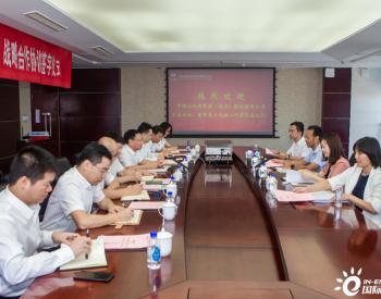 推动<em>清洁能源项目</em>开发建设!三峡能源与中国电建西北院座谈并签订战略合作协议