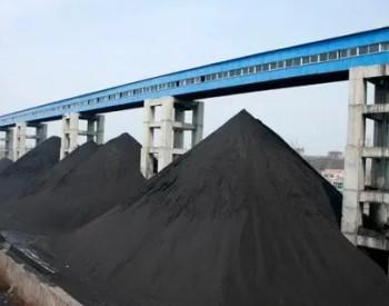 """煤价已开始""""筑顶"""""""