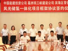 山东潍坊<em>风光储氢</em>一体化项目正式签约