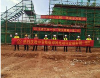 中节能风电广西公司忻城宿邓低风速试验风电场项目综合楼顺利封顶