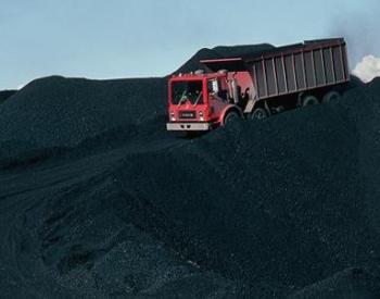 三部门印发通知 大幅提高市场煤炭供应能力