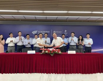 金风科技与中国银行签署战略合作协议