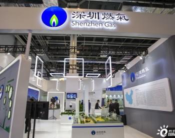 深圳燃气18亿收购斯威克50%股权 加速向清洁能源综合运营转型