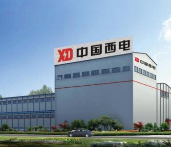 """中国电力装备领域""""航母级""""公司将诞生!国网剥离许继、平高原来是为了它!"""