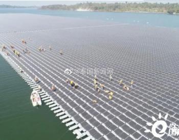 中国制造,世界最大泰国水面太阳能发电厂完工并网