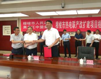 投资6.68亿元!热电联产改扩建项目正式落户黑龙江穆棱市!