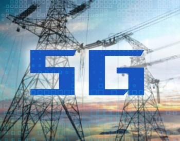 """电力成重点发展行业,到底什么""""5G+工业互联网""""?"""
