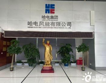 """湖南湘潭 """"硬核智造"""" 哈电领跑风电科技"""