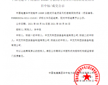 中标丨中国电建华中院陕西榆林100MW分散式风电项目<em>风机塔筒</em>采购项目成交公示