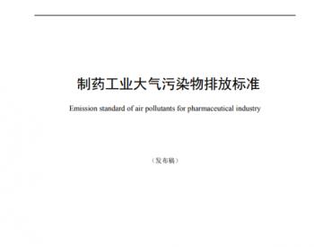 制药工业大气<em>污染物排</em>放标准(DB34/310005-2021)