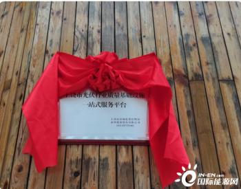 江西上饶市光伏行业质量基础一站式服务平台正式启