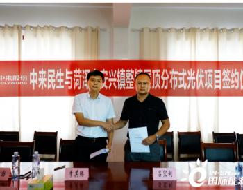 整县开发 山东再下一城   中来与菏泽市安兴镇签约整镇屋顶分布式光伏项目
