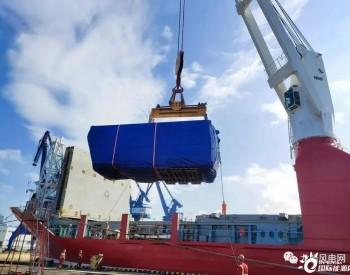 辽宁大连中远海运物流完成<em>通用电气</em>风电项目161套风机出口任务