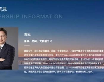 """突发!""""事业发展特殊时期"""",上海电气总裁突然离世!"""