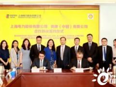 壳牌和上海电力:合作开展氢能业务