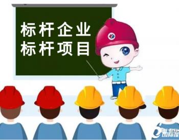 中国电建2企业1项目入选国有重点企业管理标杆