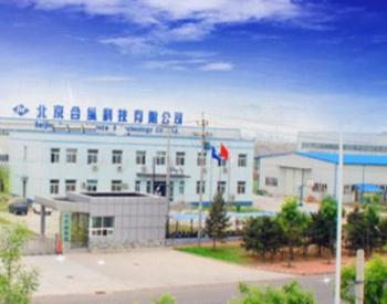 合纵科技等三家企业组团出手 欲打造全球最大磷酸铁锂<em>电池材料</em>基地