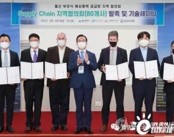 韩国蔚山海上风电项目零部件供应商联合会正式成立