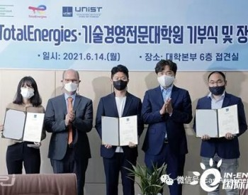 澳洲GIG+法国道达尔能源公司扎根韩国, 培养海上风电领域订制化本地人才