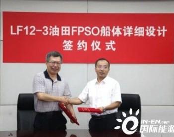 七O八所和海油发展签署LF12-3油田<em>FPSO</em>船体设计合同