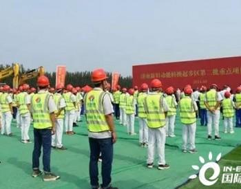 山东省济南起步区投资107.9亿元开工22个重点项目