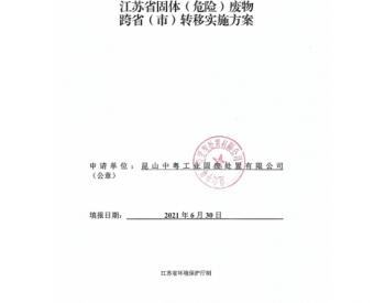 关于江苏省昆山中粤工业固废处置有限公司固体(危