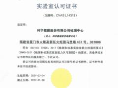 科华数据检测中心喜获CNAS国家认可实验室认证
