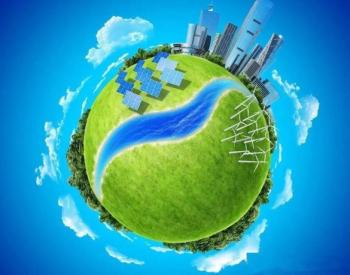 """""""双碳""""目标下中国新能源发电技术发展重点及趋势分析"""