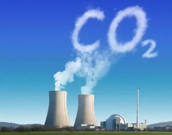 生态环境部发通知:七地试点碳排放环境影响评价