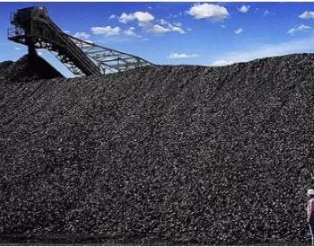 国家能源局:全力以赴做好<em>煤炭增产</em>增供