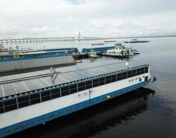 昼夜不息 航行不止丨亚马逊河上的移动光伏工厂
